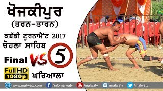 KHOJKIPUR - ਖੋਜਕੀਪੁਰ Tarn Taran ● KABADDI - 2017 ● FINAL ● CHOHLA SAHIB vs GHARIALA ● HD ● Part 1st