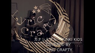 カナシミブルー/KinKi Kids(covered by Lyric Crafty)
