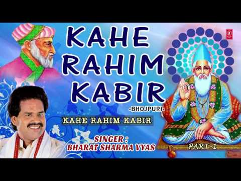 Kabir - Rahim Ke Dohe, KAHE RAHIM KABIR BHOJPURI PART1 BHARAT SHARMA VYAS I FULL AUDIO I ART TRACK