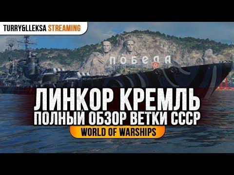 ✅ КРЕМЛЬ 🎖️ ЛИНКОРЫ СССР World of Warships