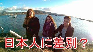 海外でスペイン人だけじゃない外国人は日本人を見たら普通に中国人と勘...