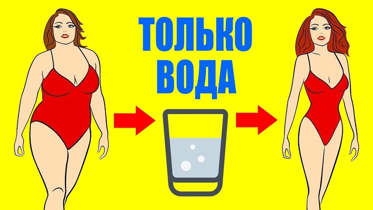 Как Быстро Похудеть без Риска для Здоровья | как Похудеть Быстро в Домашних Условиях