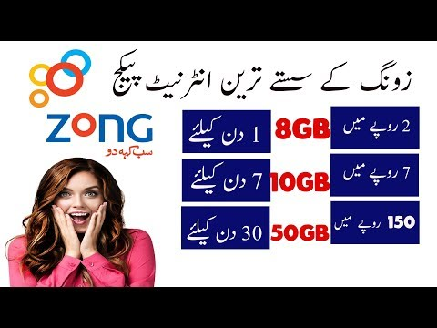 Zong Best Internet Package 2019 3G, 4G Daily,Weekly ,Monthly Sasta Pkg