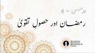 Jour 05 --- درس نمبر4۔ رمضان اور حصولِ تقویٰ