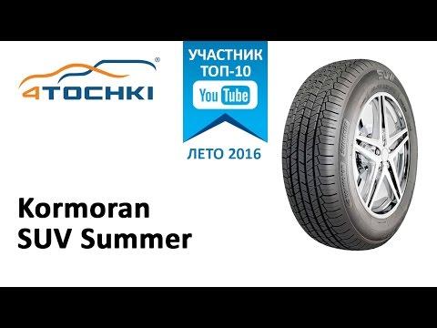 SUV Summer
