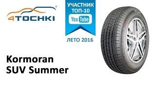 Обзор шины Kormoran SUV Summer на 4 точки. Шины и диски 4точки - Wheels & Tyres 4tochki(, 2016-03-15T09:38:48.000Z)