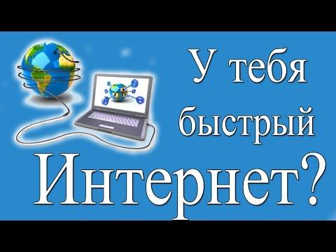 Как узнать скорость подключения к интернету на моем компьютере