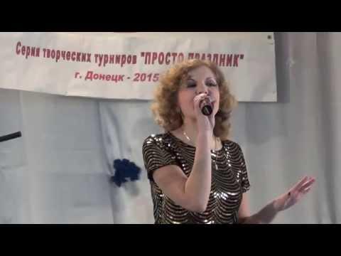 Юлия Тейбаш - Золотая рыбка