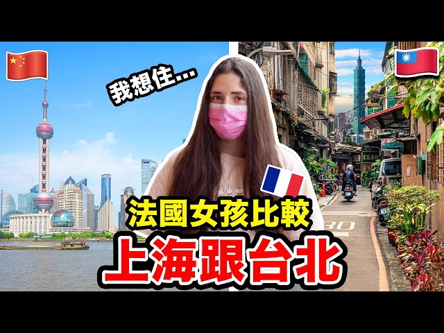 台北VS上海 法國女孩心目中最喜歡的居然是...🤔️🇫🇷 SHANGHAI VS TAIPEI  A 19y old French girl shares her experiences