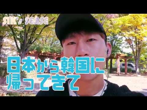 日本に住んだ韓国人!帰国してから全く慣れなかった事!