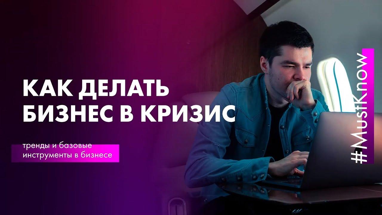 Как делать бизнес в кризис. Бизнес мотивация от Аяза ШАбутдинова #Mustknow
