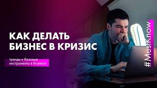 Как делать бизнес в кризис Бизнес мотивация от Аяза ШАбутдинова Mustknow