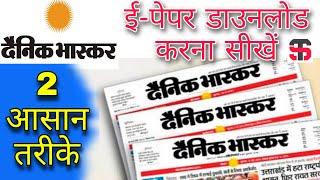 How to Download Dainik Bhaskar Epaper PDF । दैनिक भास्कर ई पेपर डाउनलोड करना सीखे । 2 Easy Tricks । screenshot 5