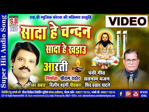 Sada He Chandan Sada He Khadau | CG Panthi Song | Dilip Sadangi | Satnam Bhajan | SB 2021