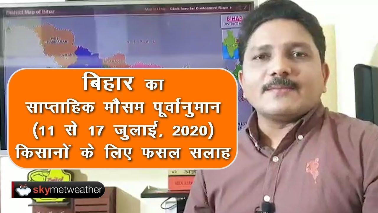 बिहार का साप्ताहिक मौसम पूर्वानुमान (11 से 17 जुलाई, 2020) और फसल सलाह | Skymet Weather