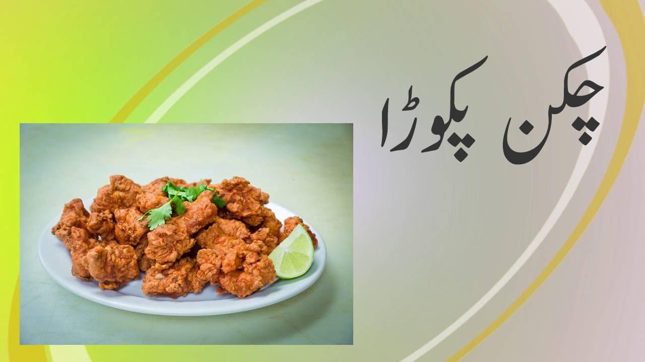 Chicken pakora recipe in urdu youtube chicken pakora recipe in urdu thecheapjerseys Choice Image