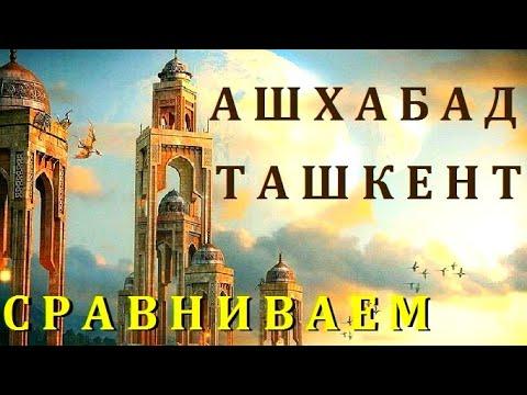 ТАШКЕНТ  -  АШХАБАД     СРАВНИВАЕМ