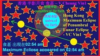 半影月食 1a/3 圖解 食甚 HK Eclipse Chart Maximum Eclipse of Penumbral Lunar Eclipse