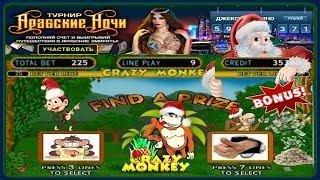 Как Выиграть в Игровой Автомат Crazy Monkey.ХАЛЯВНЫЕ БОНУСЫ СЛОТА ОБЕЗЬЯНКИ