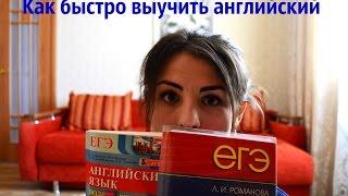 Как быстро выучить английский язык + мини школа +уроки английского по всем темам!!!