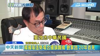 20190526中天新聞 劉家昌新歌「國旗」 力挺韓國瑜選總統