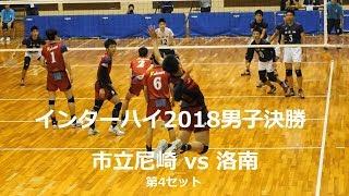 市立尼崎(兵庫) vs 洛南高校(京都)インターハイ2018男子決勝 4セット目