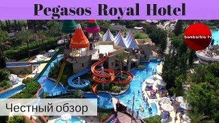 Честные обзоры отелей Турции: Pegasos Royal Hotel (Аланья)