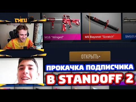 ПРОКАЧКА ИНВЕНТАРЯ ПОДПИСЧИКА В STANDOFF 2!