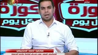 كورة كل يوم |  أولى تصريحات أحمد الصحيفى بعد هبوط نادي الجونة