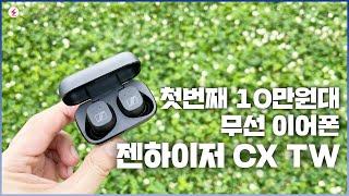베이스 부스트! 젠하이저 첫 번째 10만원대 무선이어폰…