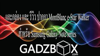 Unbox & Review : ปากกา MontBlanc e Star Walker สำหรับ Samsung Galaxy Note series