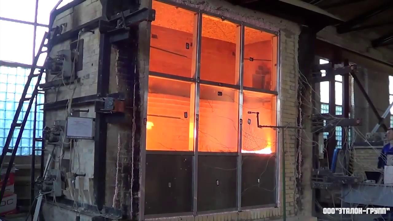 Испытание противопожарной светопрозрачной конструкции
