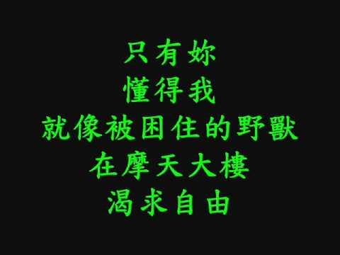 林宥嘉 想自由Lyrics