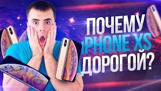 ПОЧЕМУ IPHONE XS СТОИТ ТАК ДОРОГО???