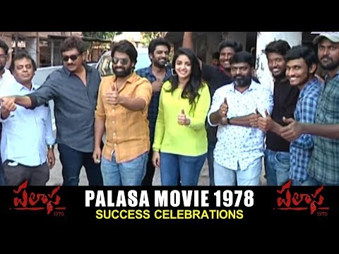 Palasa Movie 1978 Movie Success Celebrations | Palasa Movie Success Meet | E3 Talkies