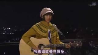 連ドラ「サムライ・ハイスクール」に 杏のギター弾き語りです。