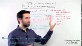 Рэнд Фишкин. Продвижение в социальных сетях (социальный маркетинг)(4 урок)