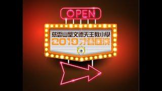 Publication Date: 2019-06-28 | Video Title: 慈雲山聖文德天主教小學2019才藝匯演直播