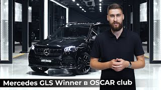 Mercedes GLS 2020 Winner в Oscar Club | Где хранятся самые премиальные автомобили Москвы в 2020?