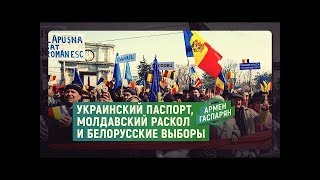 Украинский паспорт, молдавский раскол и белорусские выборы