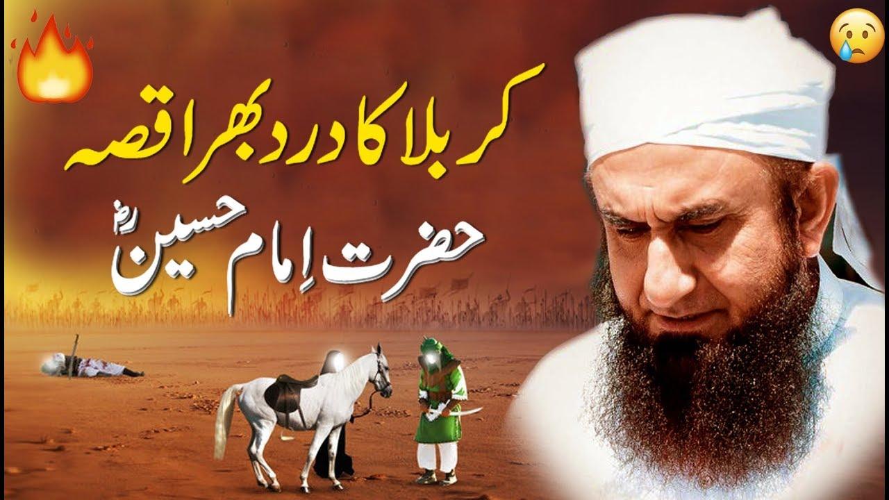 "Download ""Karbala Ka Dard Bhara Qissa"" Imam Hussain RA ' Maulana Tariq Jameel Latest Bayan"