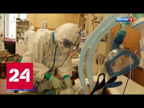 Коронавирус отступает: подмосковные больницы возвращаются к плановой работе - Россия 24