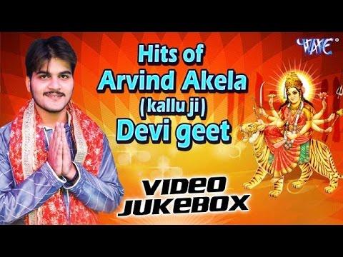 Hits of Arvind Akela Kallu ji | Video Jukebox | Bhojpuri Devi Geet 2016