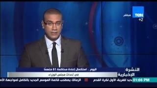 النشرة الإخبارية - اليوم .. إستكمال إعادة محاكمة 81 متهماً فى أحداث مجلس الوزراء