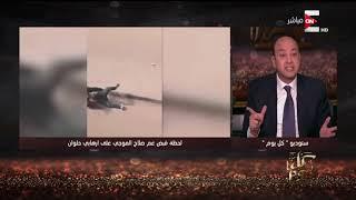 كل يوم - عمرو أديب حلقة الأربعاء 3 يناير 2018 .. الحلقة الكاملة