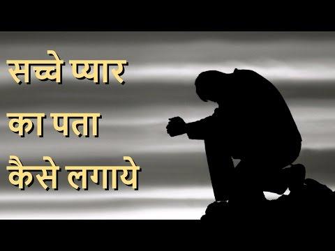जाने सच्चे साथी की पहचान | क्या आपका प्यार साचा है | What is True Love In Hindi