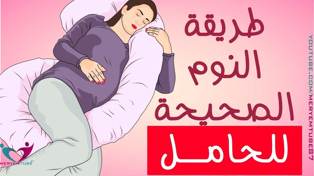 طريقة النوم الصحيحة للحامل Youtube