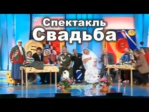 Кривое зеркало - Спектакль Свадьба 1