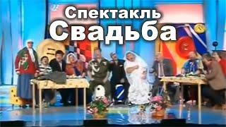 """Кривое зеркало. Спектакль """"Свадьба-1"""""""