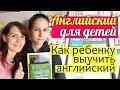 Английский ДЛЯ ДЕТЕЙ    Советы для родителей - как ребенку выучить английский    AllRight.io